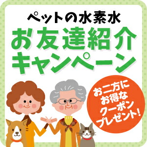 ペットの水素水アルケー お友達紹介キャンペーン