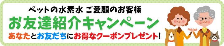 ペットの水素水アルケー 友達紹介キャンペーン