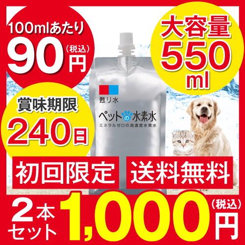 ペットの水素水 大型犬・多頭飼育向け