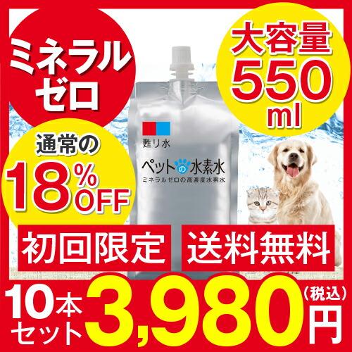 初回限定ペット用水素水