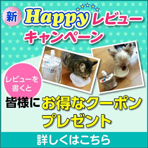 ペットの水素水アルケー ハッピーレビューキャンペーン