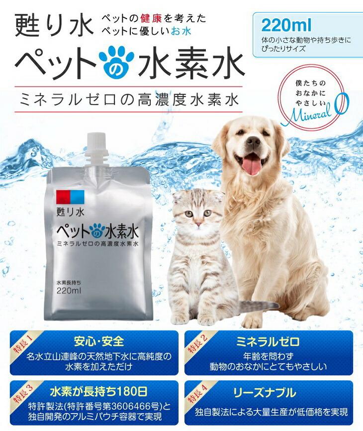 腎臓病の犬や猫の水分補給にミネラルゼロで安心のペット用の高濃度水素水 大型犬・多頭飼育向けの大容量もあります
