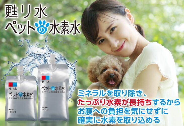 犬や猫の水分補給にミネラルゼロで安心のペット用の高濃度水素水 大型犬・多頭飼育向けの大容量も