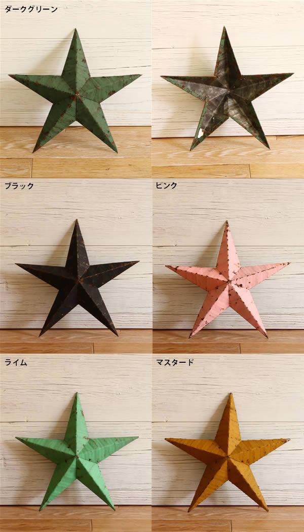(ハンドメイドティンスター インテリア 星 スター オブジェ)DBA140-12【DEA】 / Tin Barn Star Handmade Tin stars 12inch [ティンバーンスター]