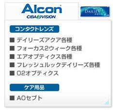 日本アルコン(チバビジョン)