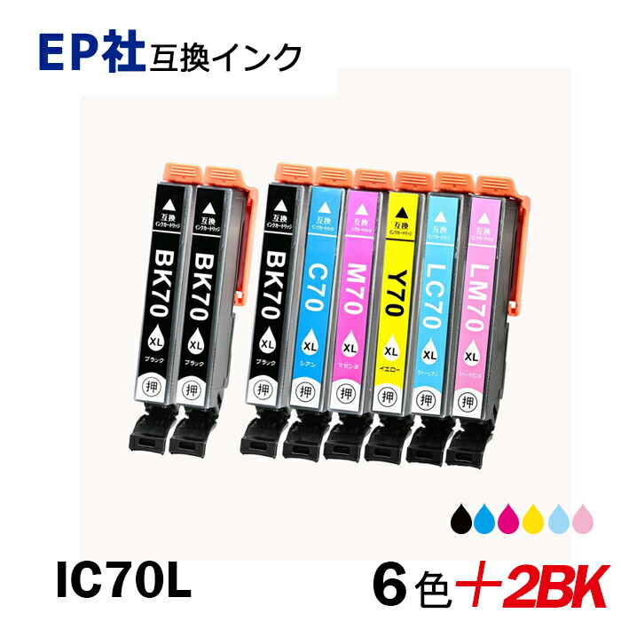 IC70L 6色+2Bk