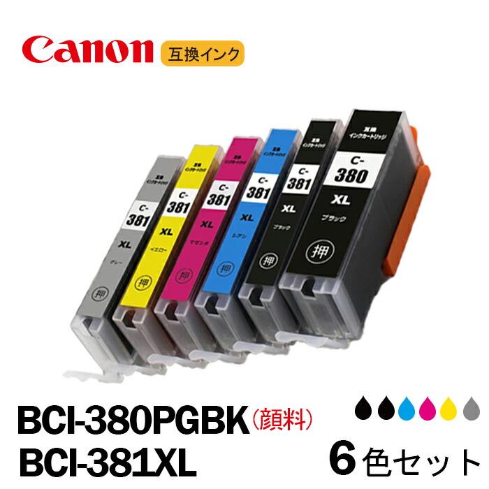 BCI380/381 6色セット