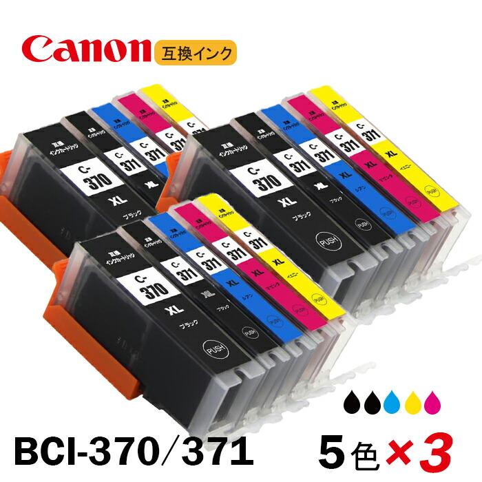 BCI370/371 5色