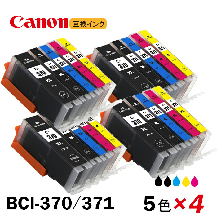 BCI370/371 5色×4