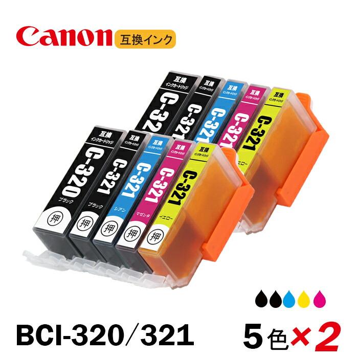 BCI320/321 5色×2