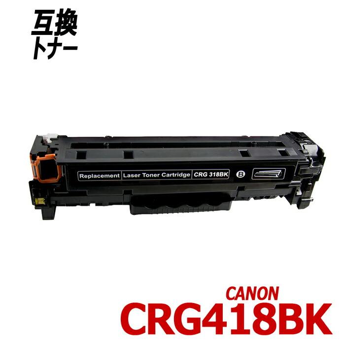 キャノン互換 CGR418BK