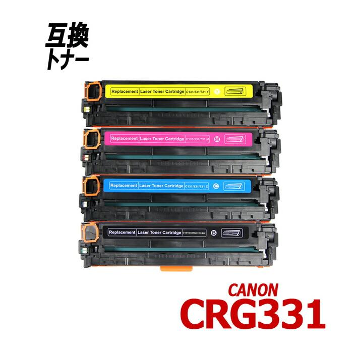 キャノン互換 CRG331 4色セット