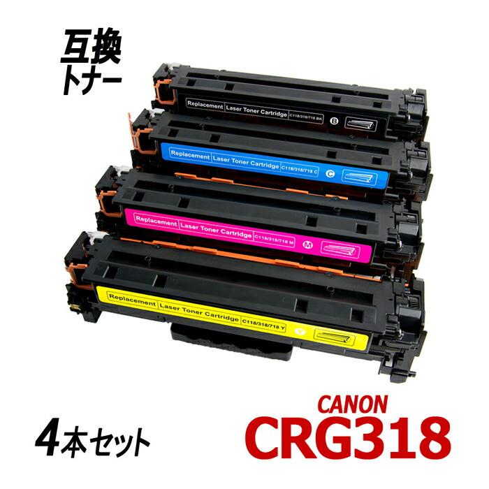 キャノン互換 CRG318 4色セット