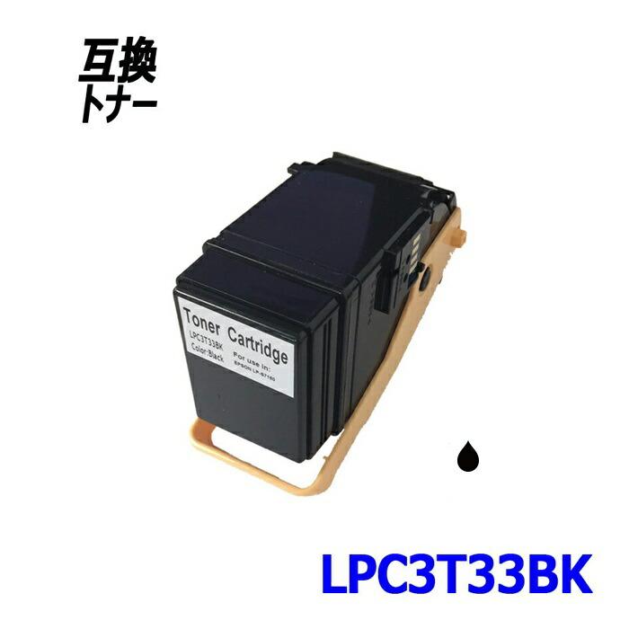 エプソン互換 LPC3T33BK