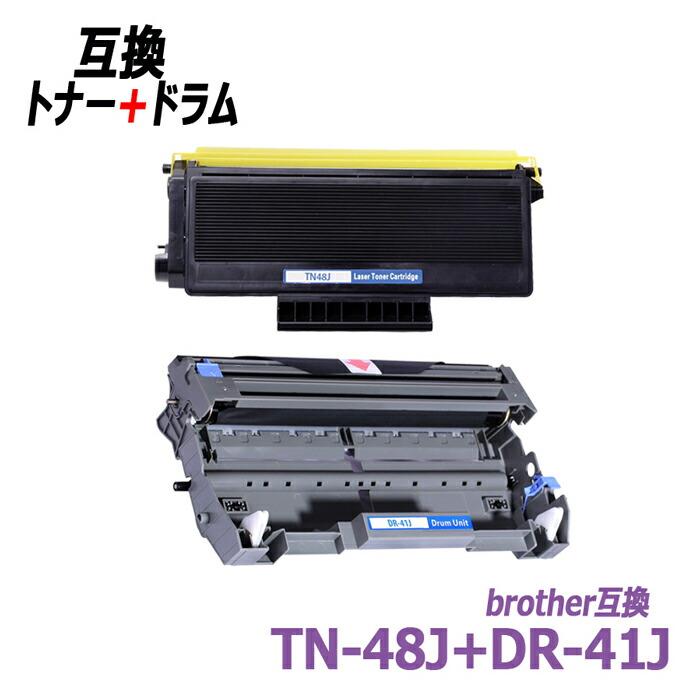 ブラザー互換TN-48J+DR-41Jトナー+ドラム