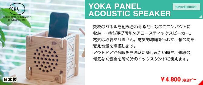 YOKA PANEL ACOUSTIC SPEAKE アコースティック 木製スピーカー