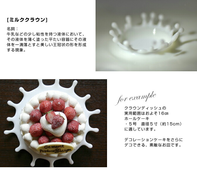Crown Dish