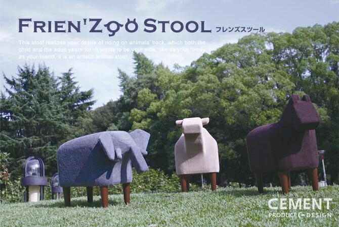 フレンズスツール Frien'Zoo Stool セメント