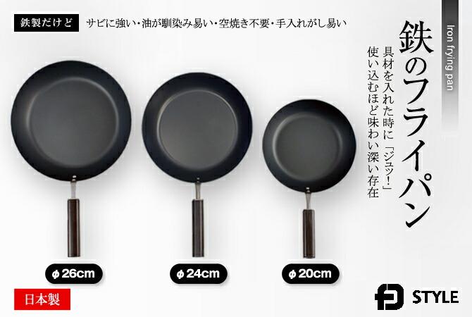 鉄フライパン 日本製 FDSTYLE エフディー