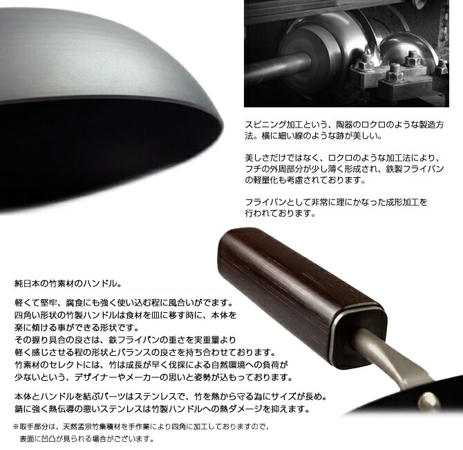 FDSTYLE 鉄フライパン 加工と柄の詳細 竹製 日本製