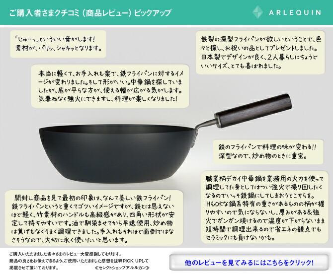 鉄製 深型 フライパン 日本製