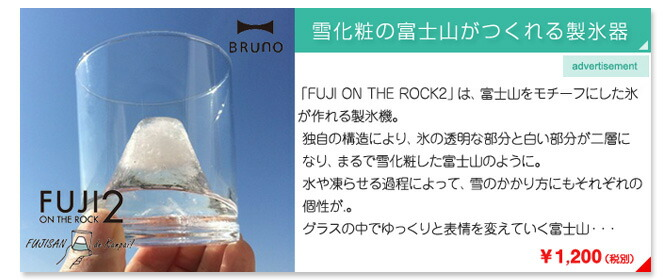 フジオンザロック FUJI ON THE ROCK IDEA