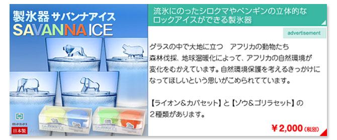 おもしろ雑貨 製氷機 SAVANNA ICE サバンナアイス モノス社 MONOS