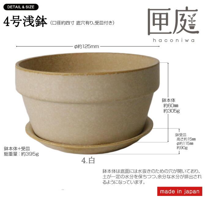 【匣庭(ハコニワ)】  伝統の美濃焼 味のある手のひらサイズの植木鉢 日本製 CEMENT PRODUCE DESIGN