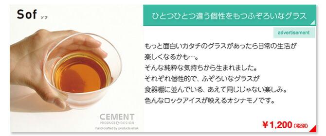 手作り グラス Sof(ソフ)日本製