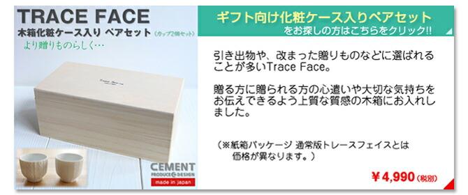 より贈りものらしく。木箱入りのTrace Face