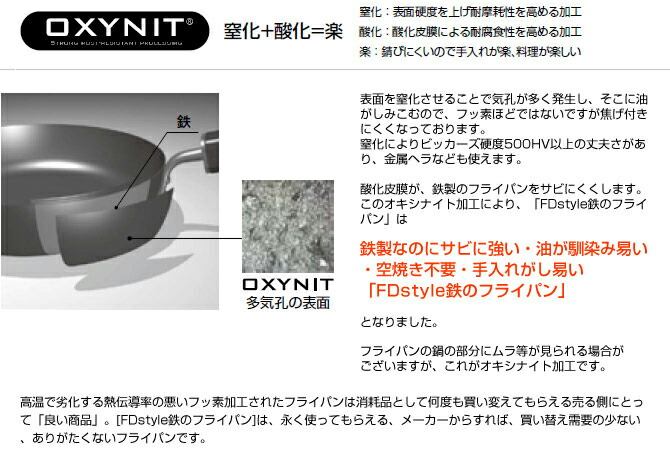 FDSTYLE 鉄フライパン オキシナイト加工