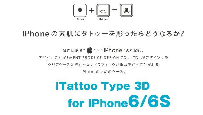 iPhone6Sケース iTattoo 迷彩 iTattoo Type3D for iPhone6 日本製 iTattoo6S iPhone6S専用 日本製