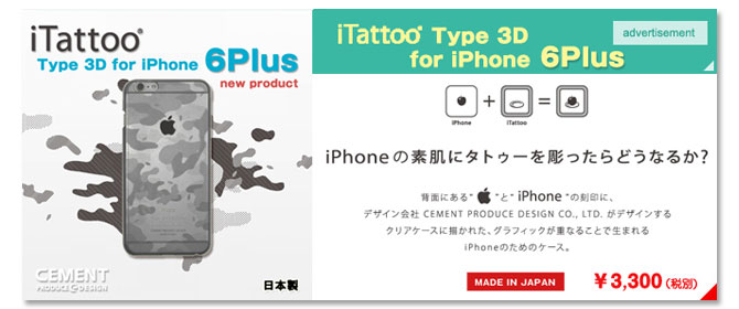 iTattoo Type 3D for iPhone6+ ケース【日本製】iTattoo Type 3D for iPhone 6 Plus appouflage<CEMENT>