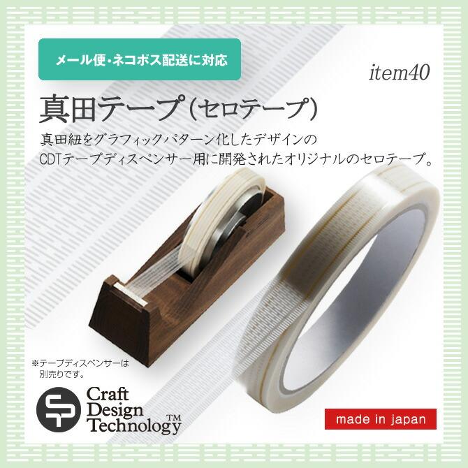 真田テープ(セロテープ)【Craft Design Technology】(クラフトデザインテクノロジー)940-033RL15(item40) 日本製 OrganiseItems 鄭秀和 セロハンテープ テープディスペンサー用 デザイン文房具 おすすめ