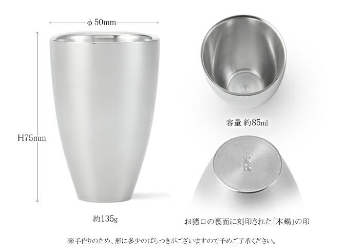 GEKKA 冷酒用 お猪口 63040 metaphys 大阪錫器