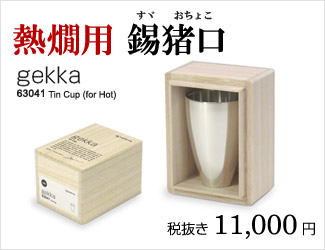 gekka 熱燗用 錫お猪口 63041