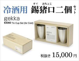 gekka 冷酒用 錫お猪口ペアセット 63060