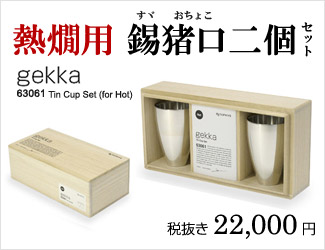 gekka 熱燗用 錫お猪口ペアセット 63061