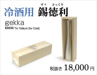 gekka 冷酒用 錫とっくり 徳利 63030
