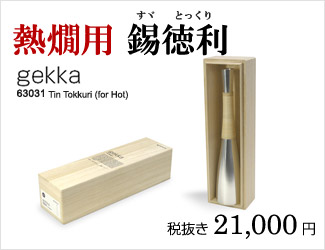 gekka 熱燗用 錫とっくり 徳利 63031