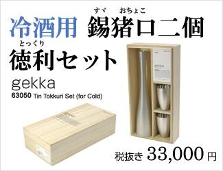 gekka 冷酒用 錫お猪口2個+とっくりセット 63050