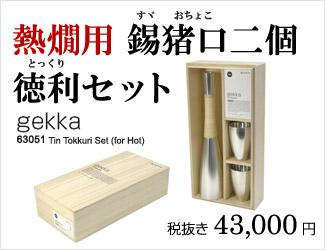 gekka 熱燗用 錫お猪口2個+とっくりセット 63051
