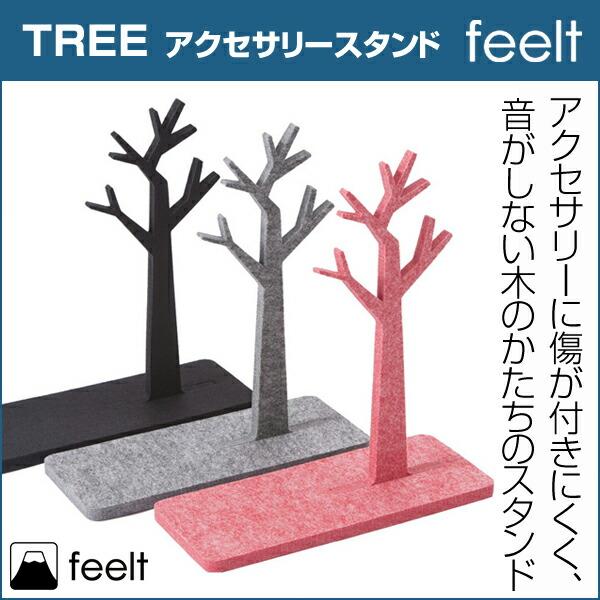 feelt【TREE】アクセサリースタンド