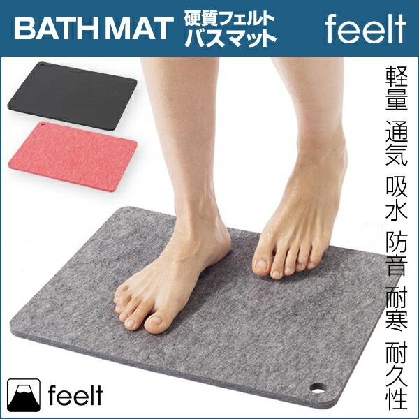 feelt【BATH MAT】 バスマット