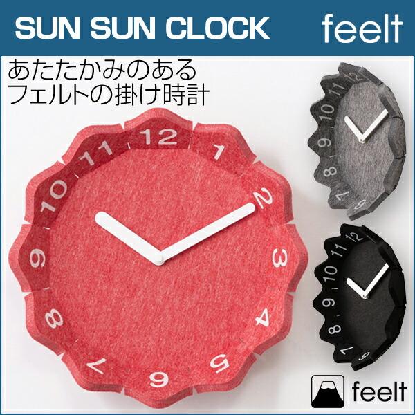 feelt【SUN SUN CLOCK】 壁掛け時計