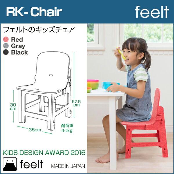 feelt【RK - Chair】 フェルトのキッズチェア