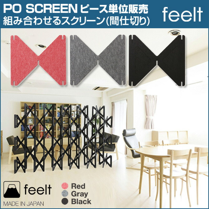 feelt【PO SCREEN】 ピース単位販売