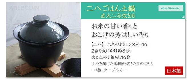 二八ごはん土鍋 炊飯土鍋 2合炊 ガス火/直火用