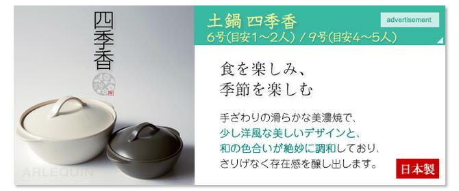 四季香[SHIKIKA]土鍋