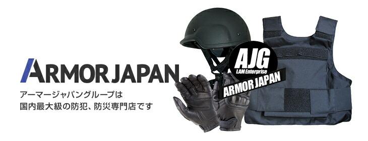 ARMOR JAPAN